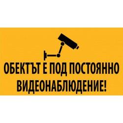 Нарушава ли видеонаблюдението в блока закона за лични данни?