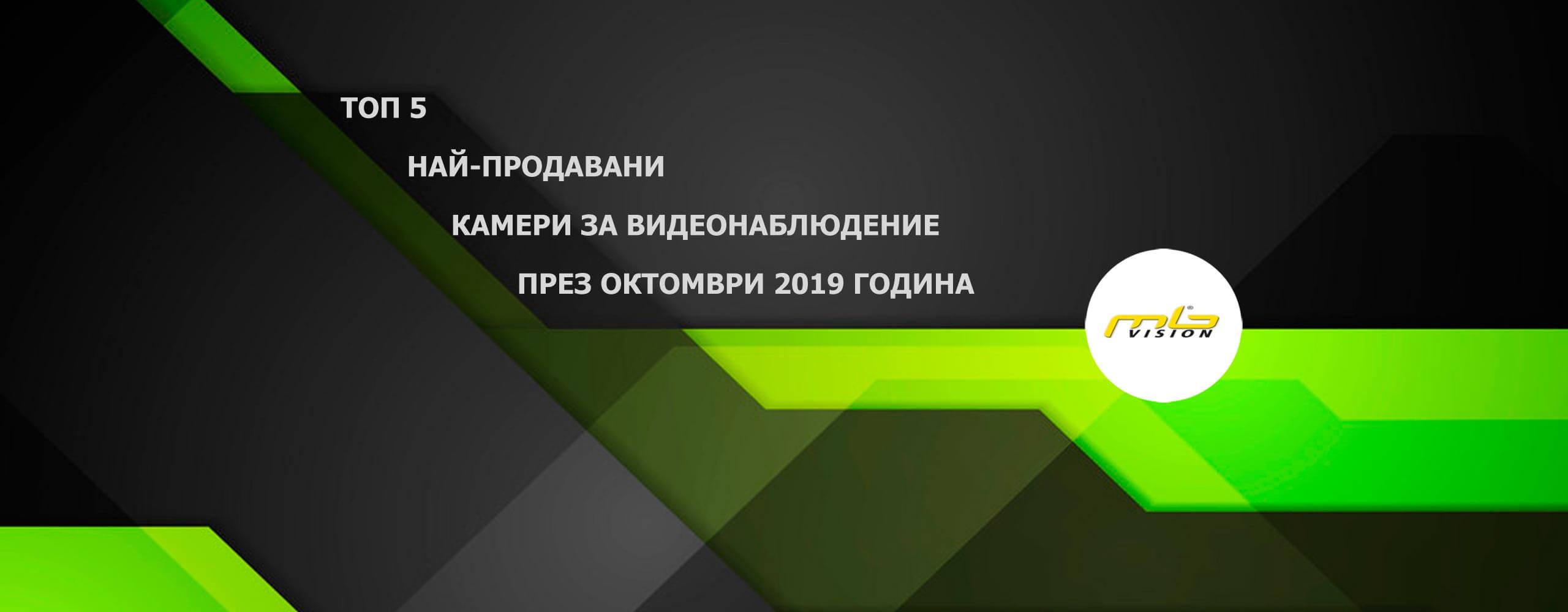 Топ 5 продавани камери октомври 2019 в ЕМ БИ ВИЖЪН