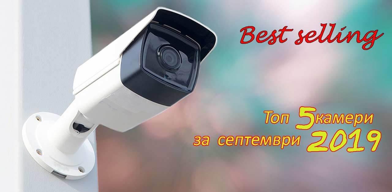 Топ 5 продавани камери за септември 2019