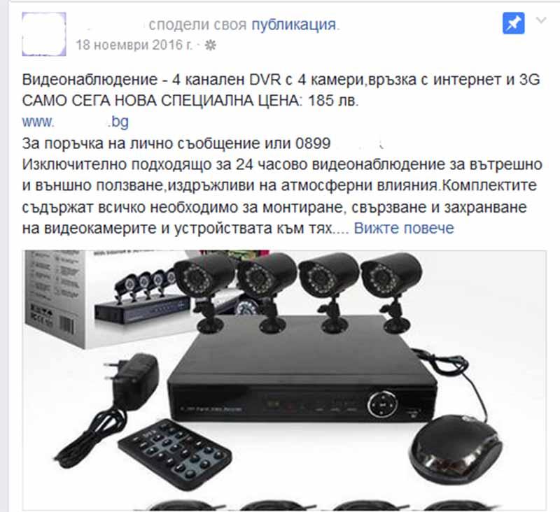 Цени за видеонаблюдение