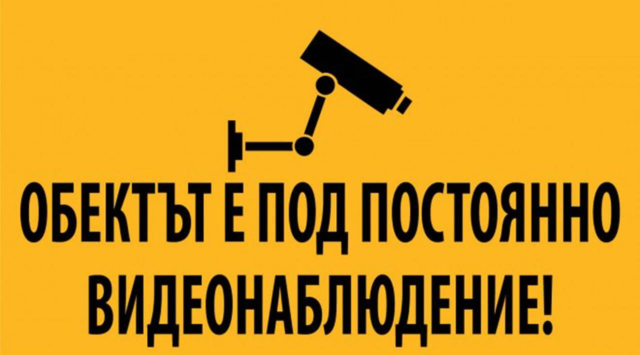 Нарушава ли видеонаблюдението в блока закона за лични данни